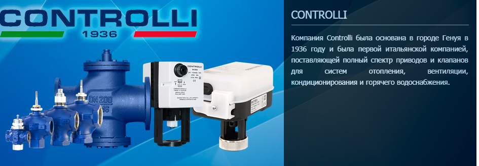 Комплектующие электропривода и вентиля для воды и автоматики