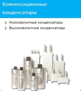 компенсационные конденсаторы