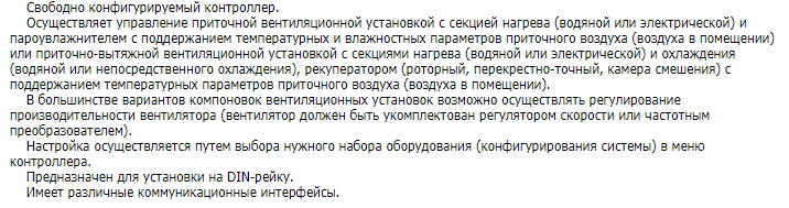 Aeroclim 9-sv RAUT тех.характеристика